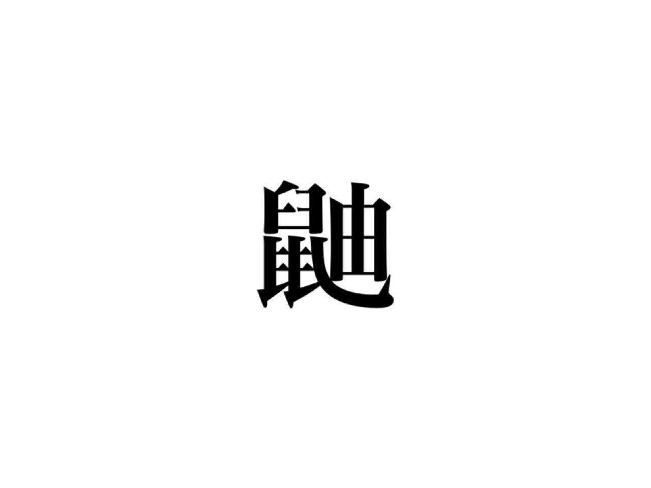 漢字 一文字 難しい