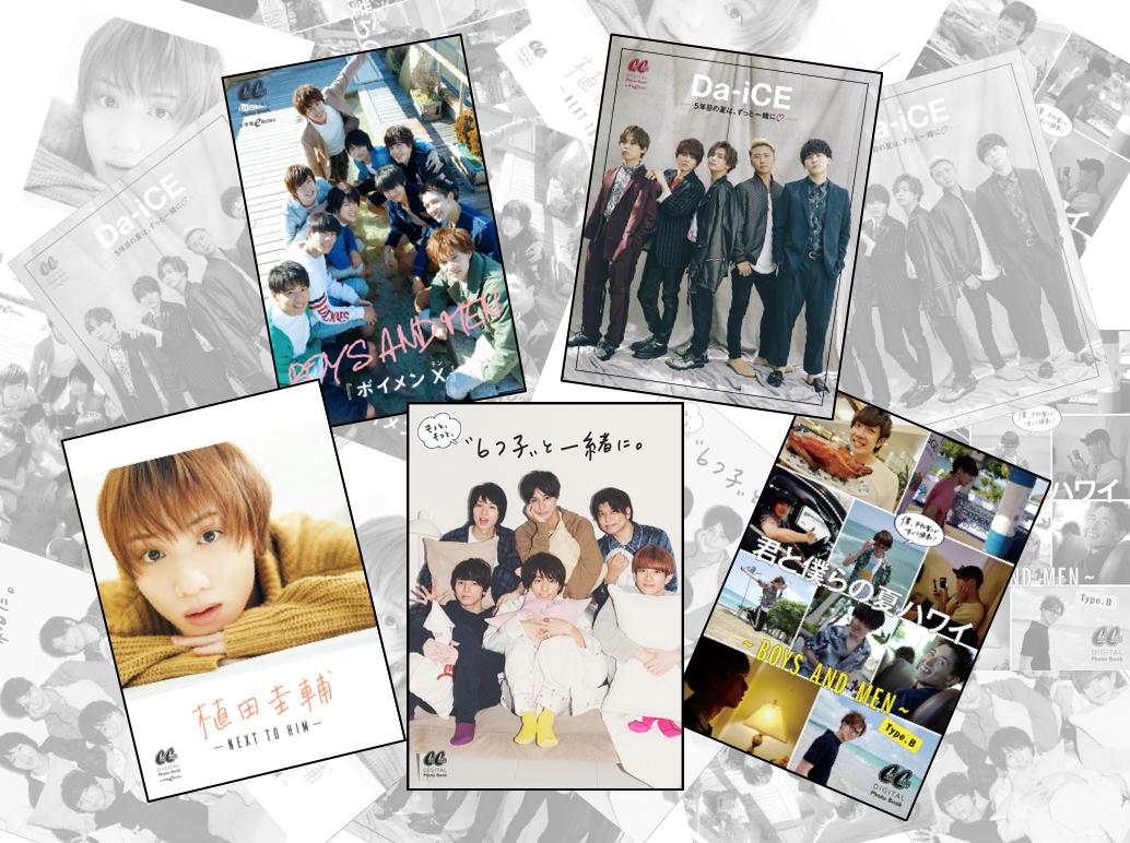 デジタルブック cancam Da-iCE ダイス BOYS AND MEN ボイメン 松ステ 舞台おそ松さん 植田圭輔