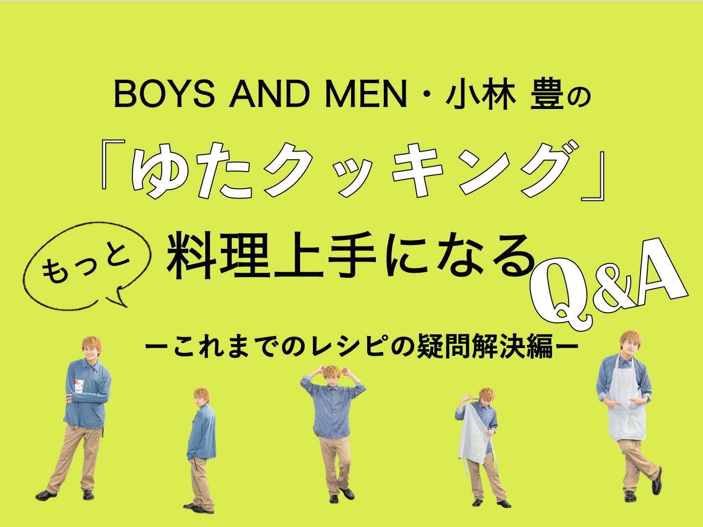 BOYS AND MEN 小林豊 ゆたクッキング 連載 cancam