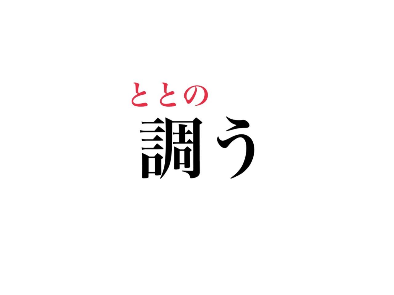 漢字 み とれる