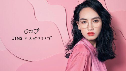 """【JINS×イガリシノブ】脱メイク頼み!""""なりたい私""""を叶えるアイウエアが発売決定♡"""