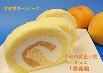 幸せを呼ぶ黄色い桃「黄美娘」ロールケーキ