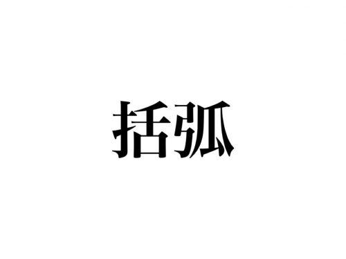 「括弧」もちろん読めますよね?絶対知ってるアレのこと【漢字クイズ】