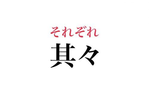 其々」読めますか?結構使うあの言葉のこと! | CanCam.jp(キャンキャン)