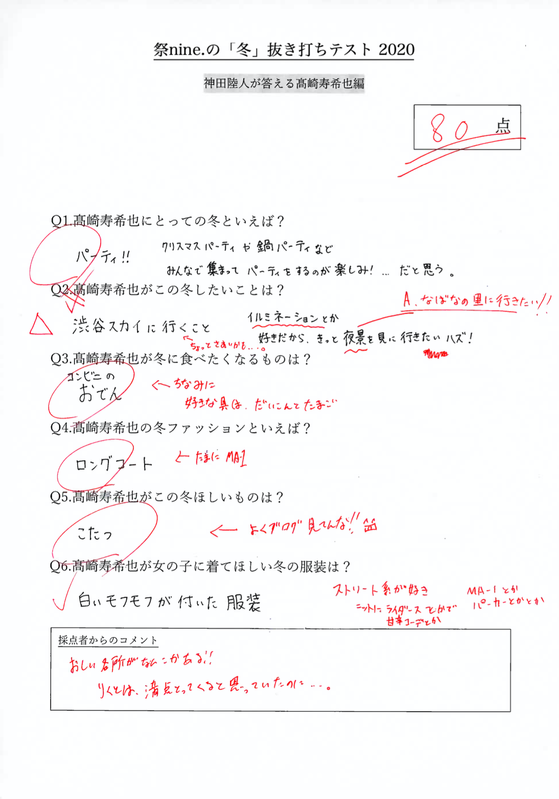 CanCam 祭nine. 轟け、獅子太鼓 寺坂頼我 神田陸人 抜き打ちテスト