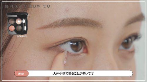 目からウロコの涙袋の作り方は動画でチェック!