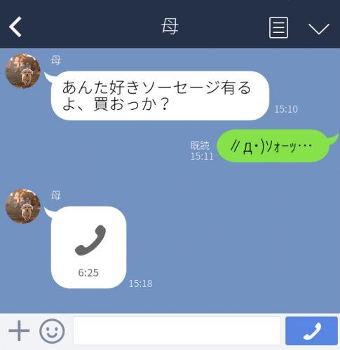 誤変換LINE ソーセージ