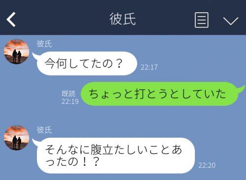 誤変換LINE 恋人