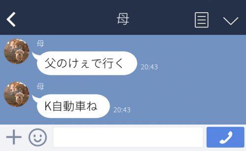 誤変換LINE 軽自動車