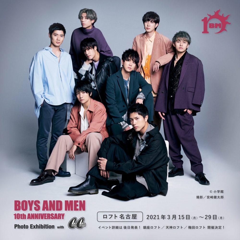 BOYS AND MEN ボイメン 木村鋳造所 写真展 写真集 ボイメン10周年ブック ボイキャン写真展