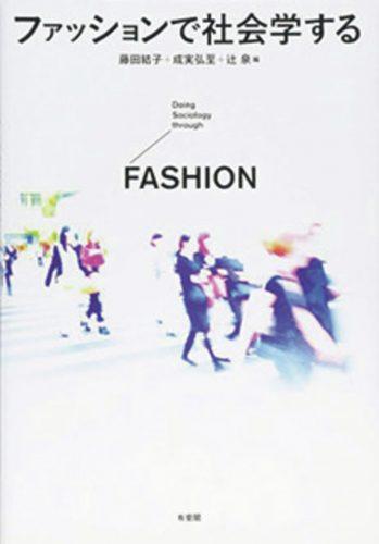 『ファッションで社会学する』