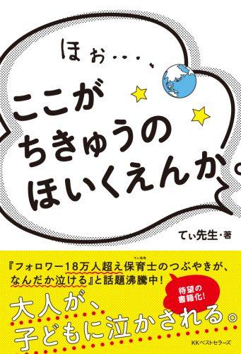 TEI_COVER_D_0901ol