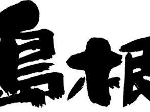島根,漢字